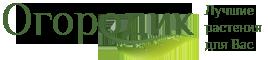 Огородик - интернет-магазин товаров для сада и огорода